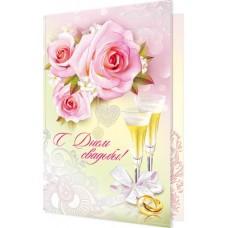 Открытка С Днём Свадьбы! 2-01-3797 А