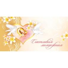 Открытка С Днём Свадьбы! 2-16-659 А