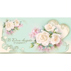 Открытка С Днём Свадьбы! В День свадьбы от родных!