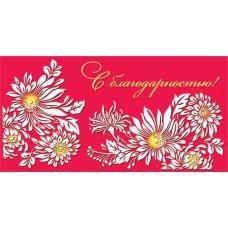 """Конверт Нейтральный """"С благодарностью"""""""