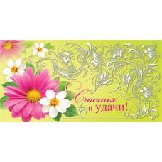 """Конверт Нейтральный """"Счастья и удачи"""""""