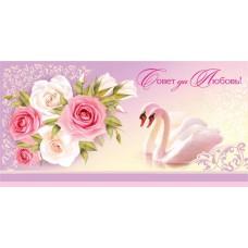 Открытка С Днём Свадьбы! Совет да Любовь!