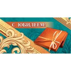 Конверт С Юбилеем! 2-16-934 A