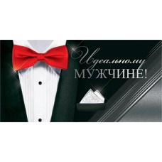 """Конверт Нейтральный """"Идеальному Мужчине"""""""