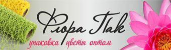 Флорапак - оптовая продажа всех видов упаковки и аксессуаров для флористики.